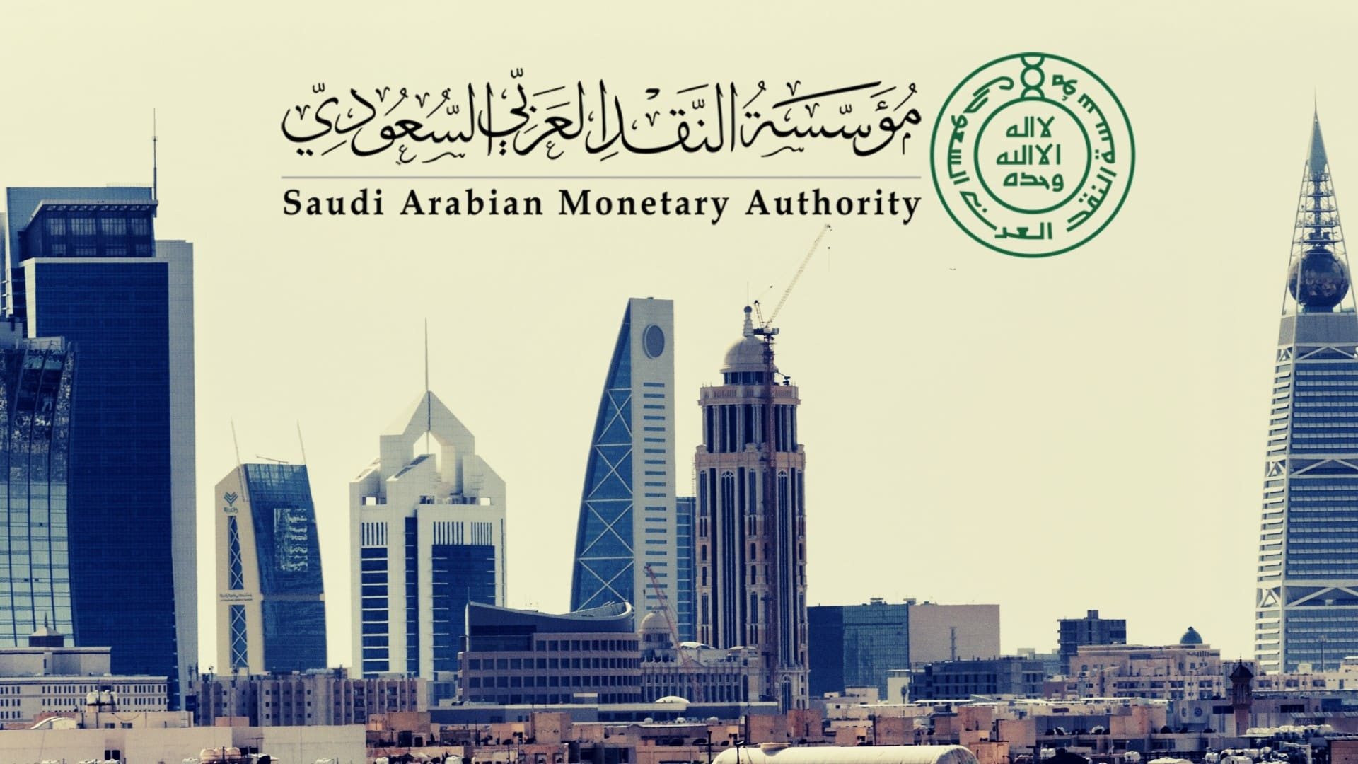 SAMA (Saudi Arabian Monetary Authority) Sets a Minimum Capital Limit for Small Finance Companies